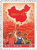 CHINA – The Whole Country is Red – worth US.$.474,197
