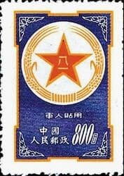 CHINA – Blue Military Stamp – worth US.$.428,654