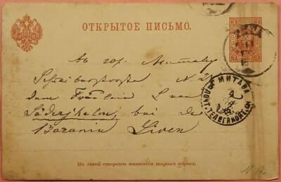 RUSSIA - 1892, RUSSIA POSTAL CARD