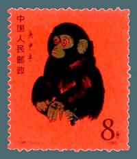 CHINA – 1980, Red Monkey stamp – Worth US.$184,000