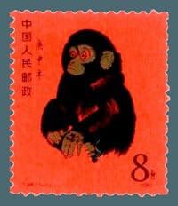 CHINA – 1980, Red Monkey stamp