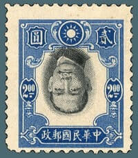 CHINA – 1941, The inverted Sun Yat-sen stamp – Worth US.$305,707