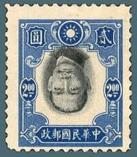CHINA – 1941, The inverted Sun Yat-sen stamp