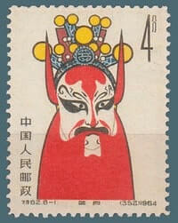 CHINA – 1964, Theatrical Masks of the Beijing Opera stamp – Worth US.$121,009